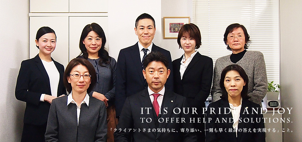 It is our pride and joy to offer help and solutions. 「クライアントさまの気持ちに寄り添い、一刻も早く最高の答えを実現する」こと。